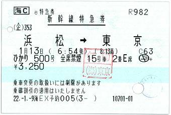 100113 ひかり500 浜松→東京