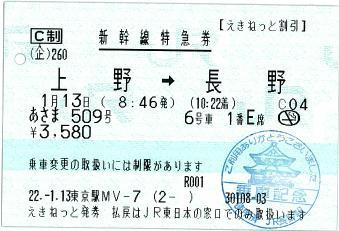 100113 えきねっと 上野→長野