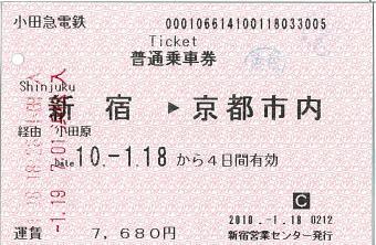 100118 小田急乗車券 新宿→京都市内 小田原経由