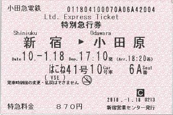100118 小田急VSE はこね41号 新宿→小田原.JPG