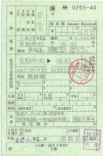 100115 手書き 京都→浜松 周遊きっぷアプローチ(かえり)[周割20』を[周割05幹★]に変更.JPG