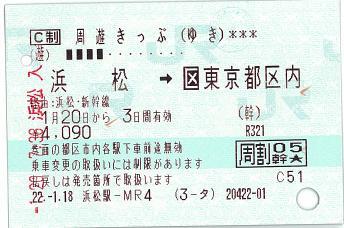 100118 周遊きっぷ(ゆき) 浜松→[区]東京都区内.JPG