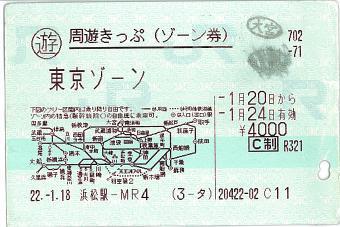 100118 周遊きっぷ(ゾーン券) 東京ゾーン ヨレヨレ.JPG