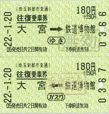100120 埼玉新都市交通 往復乗車券.JPG