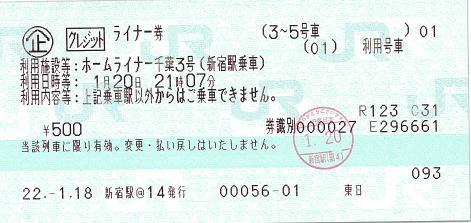 100120 ホームライナー千葉3号(新宿駅乗車)[クレジット].JPG