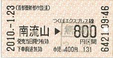 100123 首都圏新都市鉄道 南流山→つくばエクスプレス線800円区間.JPG