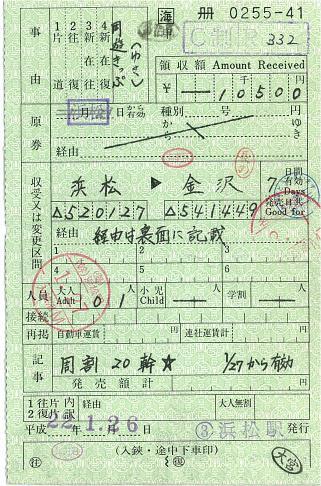 100127 手書きのきっぷください ([海]:出札補充券、多経路) 周遊きっぷ(ゆき) 浜松→金沢 大周り