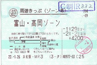 100201 周遊きっぷ(ゾーン券) 富山・高岡ゾーン