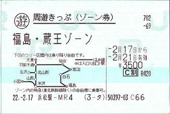 100218 ゾーン券 福島・蔵王ゾーン.JPG