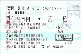 100219 周遊きっぷ(かえり) [仙]仙台市内→浜松 経由:仙台・新幹線・東京・新幹線・浜松.JPG