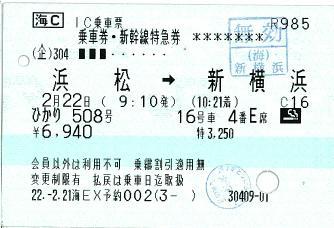 100222 IC乗車票 乗車券・新幹線特急券 浜松→新横浜 [無効|(海)新横浜].JPG