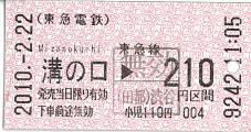 100222 東急電鉄 溝の口→210円区間 [無効|(田都)渋谷].JPG