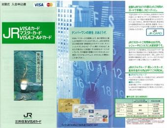 三井住友VISA JR CARD申込書