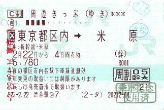 100222 周遊きっぷ(ゆき)[区]東京都区内→米原.JPG