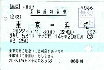 100222 e特急券 東京→浜松 ひかり531N700.JPG