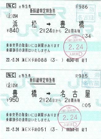 100224 新幹線 米原まで行くのにやぱり名古屋まで(しかも分割).JPG