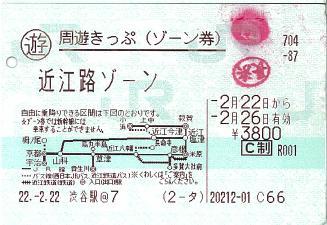 100224 ゾーン券 近江路ゾーン(長浜京都)