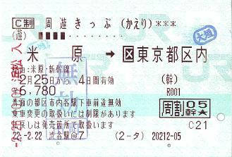 100225 周遊きっぷ(かえり) 米原→[区]東京都区内 (大垣).JPG