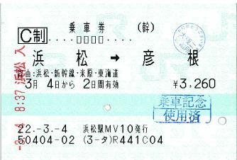 100304 浜松→彦根 経由:浜松・新幹線・米原・東海道.JPG