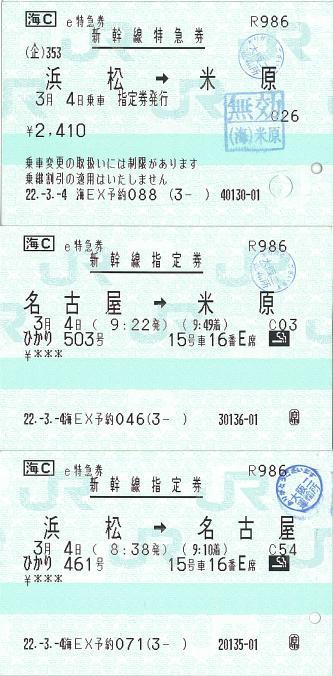 100304 新幹線特急券 浜松→米原.JPG