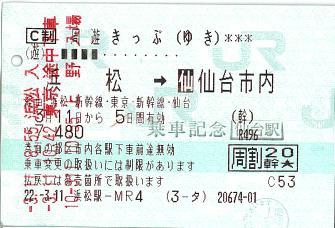 100311 周遊きっぷ(ゆき) 浜松→[仙]仙台市内.JPG