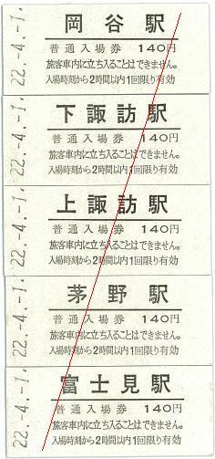 御柱祭 硬券入場券(表).JPG