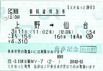 100311 こまち15号 上野→仙台.JPG