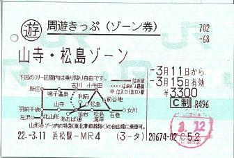 100311 周遊きっぷ(ゾーン券) 山寺・松島ゾーン 仙台駅入鋏痕.JPG