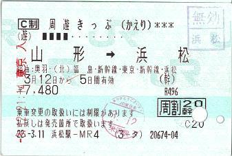 100312 周遊きっぷ(かえり) 山形→浜松