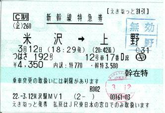 100312 つばさ192号 米沢→上野 幹在特 えきねっと.JPG