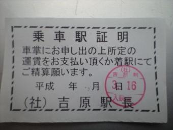 (社)吉原駅 乗車駅証明