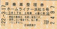 100317 ホームライナー浜松5号.JPG