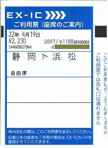 100419 ご利用票 静岡→浜松.JPG