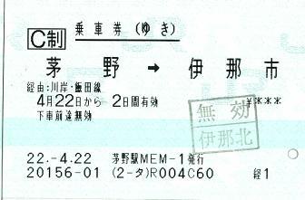 100422 茅野→伊那市(ゆき) 経由:川岸・飯田線 無効伊那北.JPG