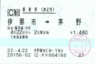 100422 伊那市→茅野(かえり) 経由:飯田線・川岸 伊那北入鋏.JPG