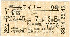 100507 中央ライナー9号 新宿から
