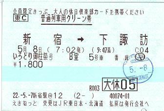 中央線臨時快速 いろどり御柱祭号 新宿→下諏訪 485系 簡易コンパ [大休05]