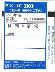 100511 EX-IC 静岡→浜松 とほほ.JPG