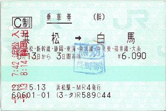 100513 浜松→白馬 無効長野