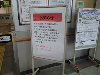 長野駅 白馬行きバス
