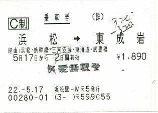 100517 浜松→東成岩 経由:大府.JPG