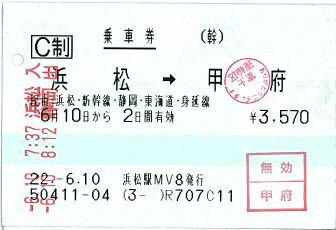 100610 浜松→甲府 普通の乗車券.JPG