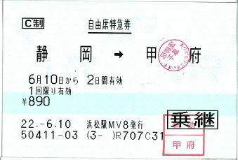 100610 静岡→甲府 自由席特急券 浜松駅MV8.JPG