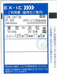 100611 東京→浜松 EX−ICご利用票[変自] ぐりーん.JPG