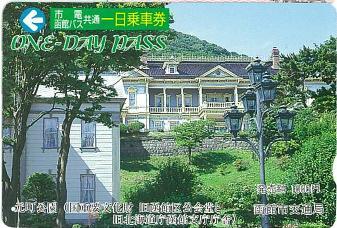 100625 函館市電バス共通一日乗車券.JPG