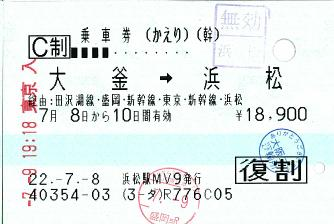 100709 乗車券(かえり)大釜→浜松 経由:田沢湖線・盛岡・新幹線・東京・新幹線・浜松.JPG