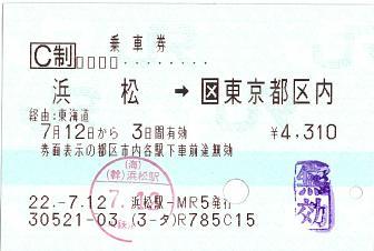 100712 修行乗車券 浜松→[区]東京都区内