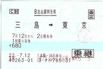 100712 B自由席特急券 三島→東京 [乗変].JPG