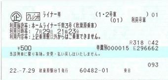 100729 ホームライナー千葉3号(秋葉原乗車).JPG