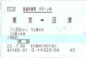 100730 普通列車用 グリーン券 東京→沼津 東京駅MR901.JPG